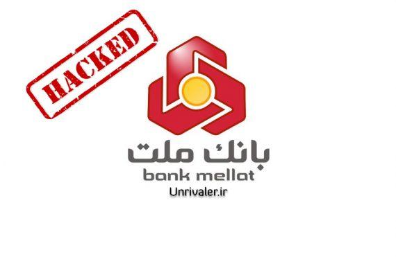 نشت اطلاعاتی بانک ملت